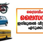 kerala driving licence test online