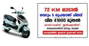 romai electric scooter price in kerala