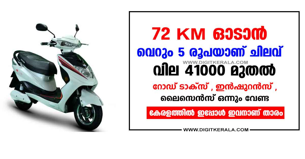 romai electric scooter price in kerala