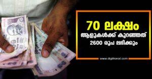 welfare pension in kerala