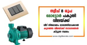 wholesale electronics shop in Coimbatore contact details