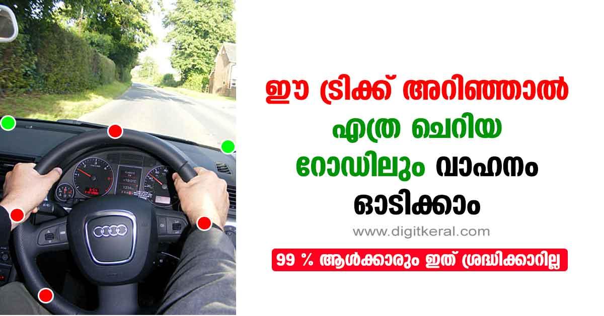 Car tyre and bonnet judgement easy method