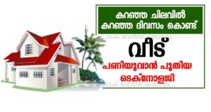 Low Budget Home Construction ideas in Kerala