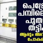 Petrol pump frauds: Here's how you can avoid being conned