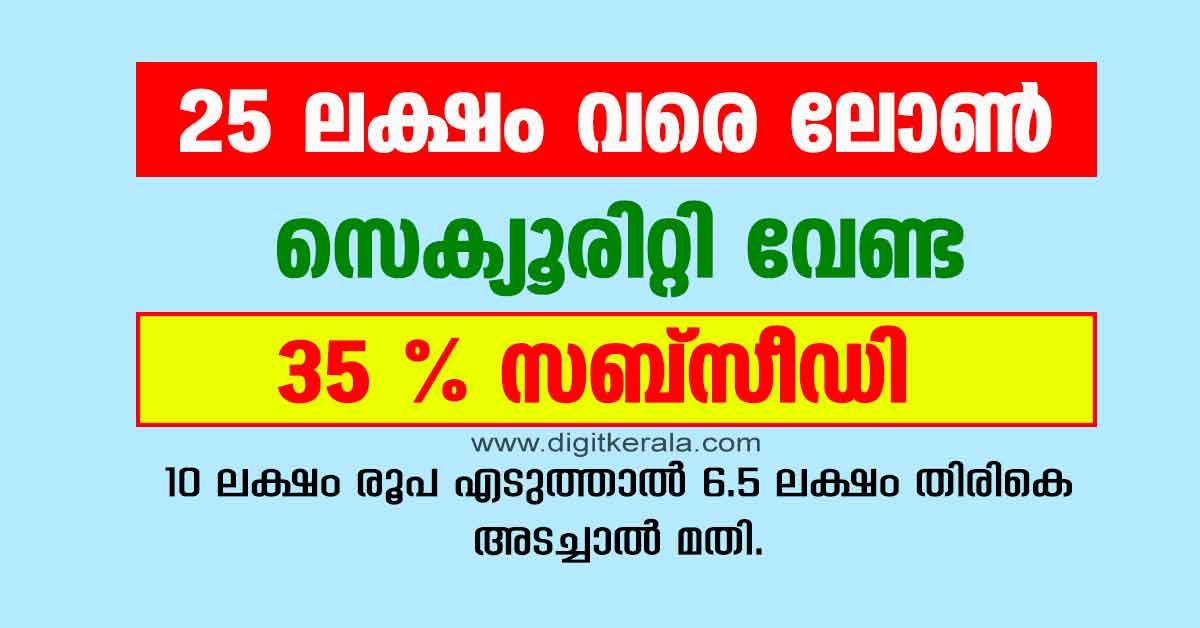 Prime Minister's Employment Generation Programme (PMEGP)