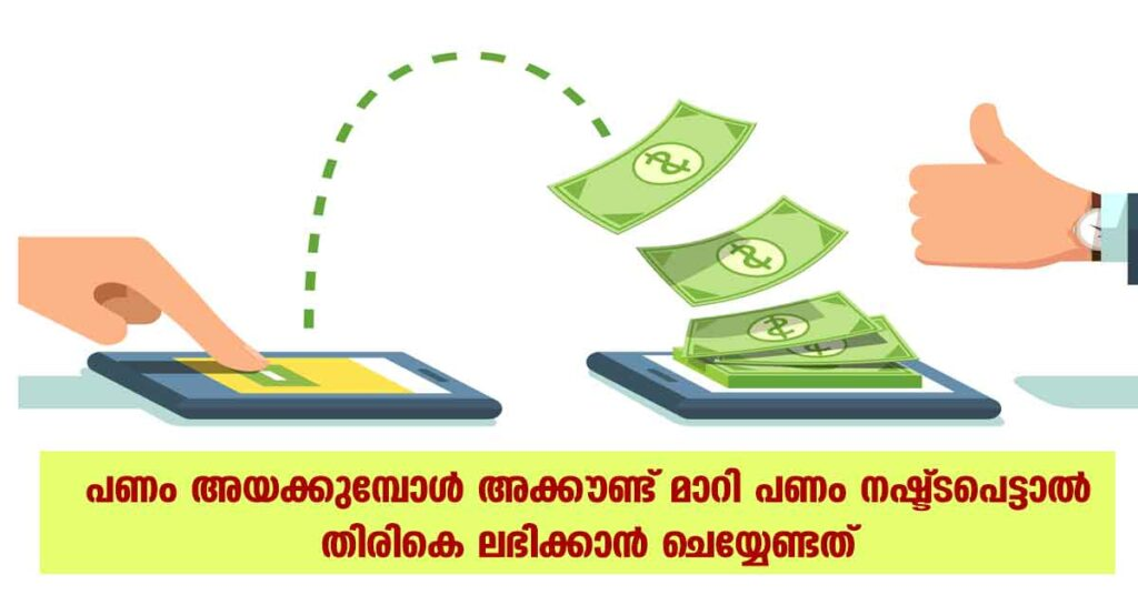 What to do if you transferred money to WRONG BANK ACCOUNT?