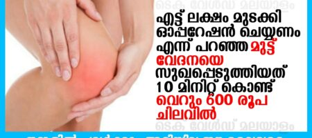 Arthritis treatment at Perumbavoor