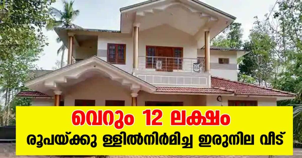 12 Lakh Budget Upstair Home
