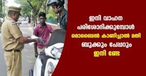 Computerization of Vehicle Certificate, License, Insurance etc.