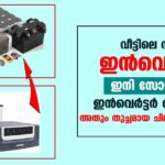 Convert Normal Inverter to Solar Inverter