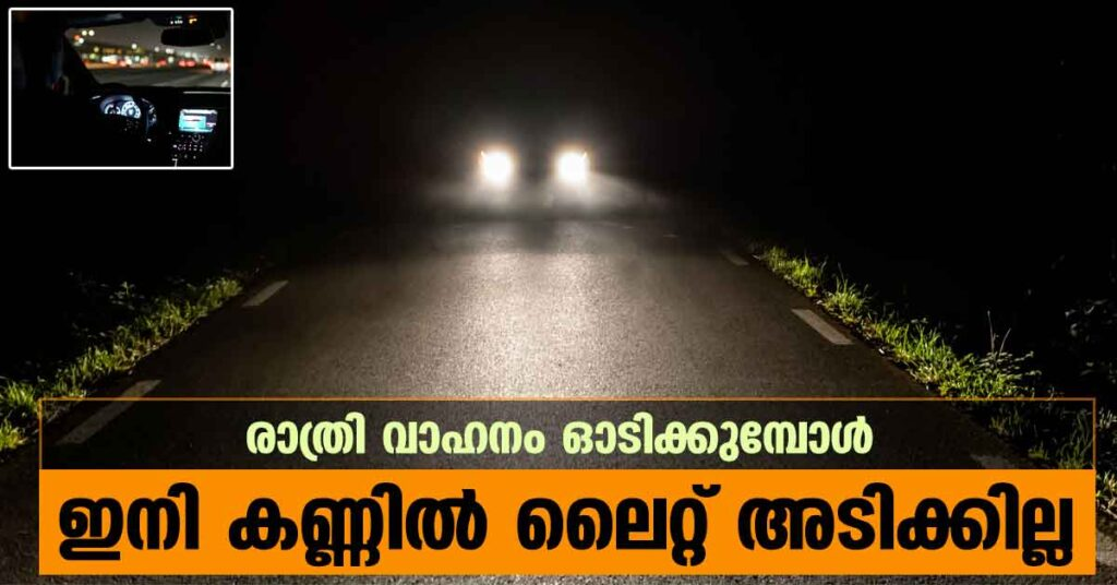 Does the Light of a vehicle coming from opposite direction at night making your journey difficult? | Here is the solution