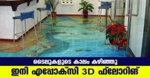 Epoxy Flooring in Kerala