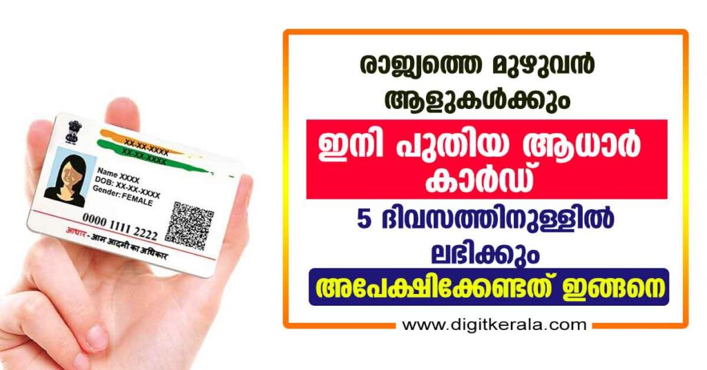 New PVC Aadhar Card   How to Apply for it?