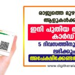 New PVC Aadhar Card | How to Apply for it?