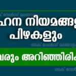 New Traffic Rules in Kerala from October