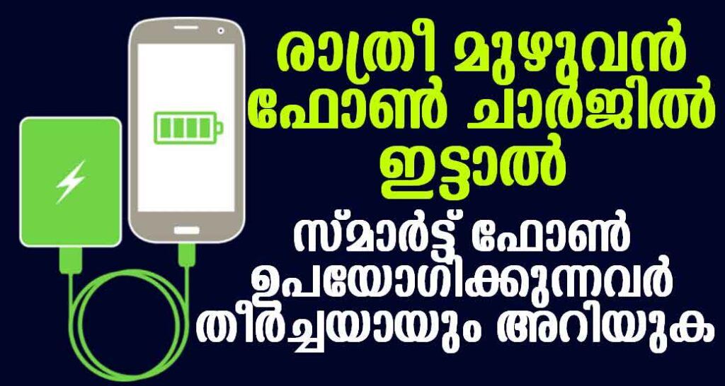 Do you charge your Phone in Night? Then read this post carefully