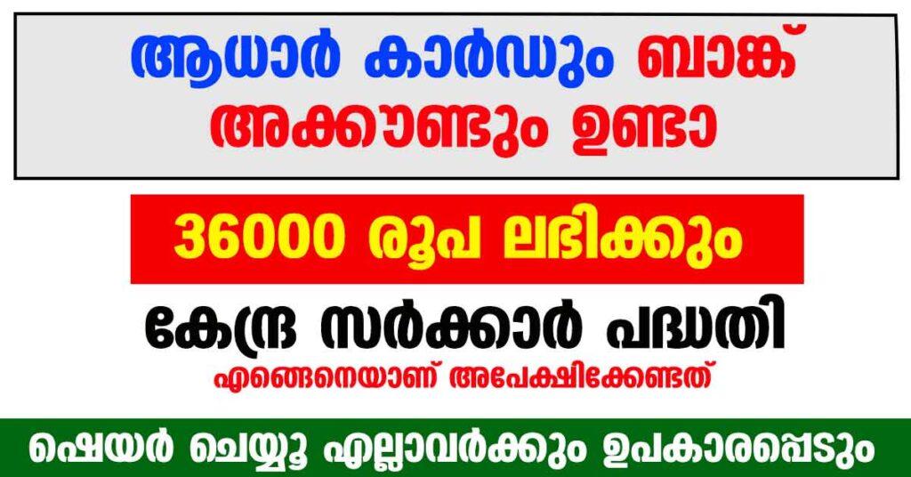 Pradhan Mantri Mandhan Yojana Pension Scheme