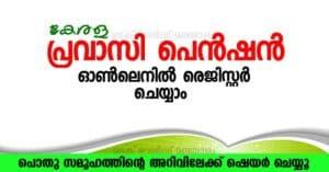 Pravasi Pension Scheme, Kerala