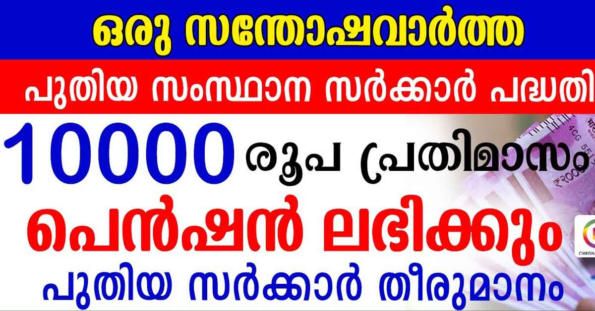 Rs.10,000 Pension per Month
