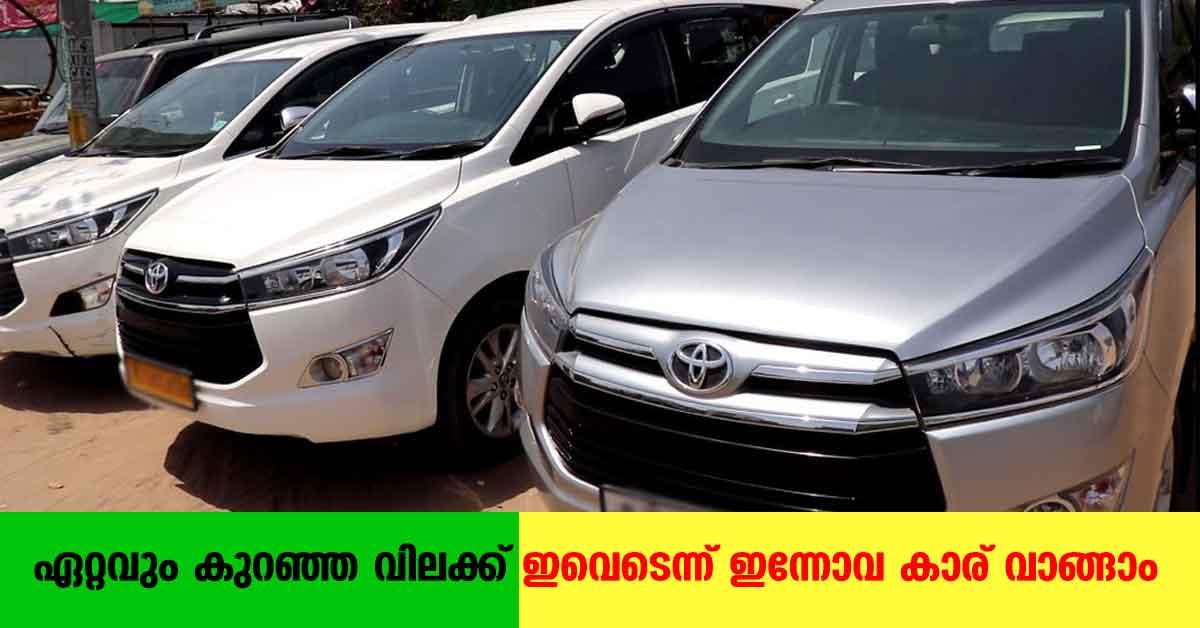 Used Car showroom Kerala only for Innova.