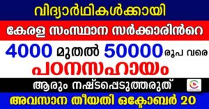 Vidya Samunnathi Scholarship