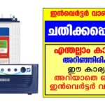 How To Choose Best Inverter And Battery For Home
