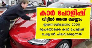How to Polish Car from Home? | Polish car just with 400 rupees