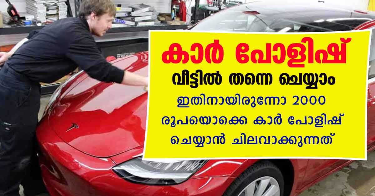 How to Polish Car from Home?   Polish car just with 400 rupees