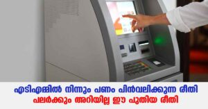 How to withdraw money from SBI ATM