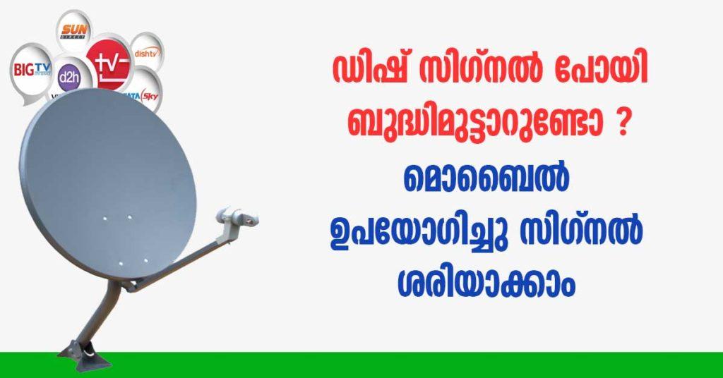 dish tv signal setting mobile app
