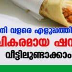 How to make Kerala model chicken shawarma