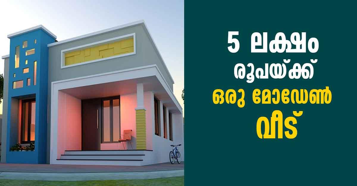 5 lakh budget home Kerala