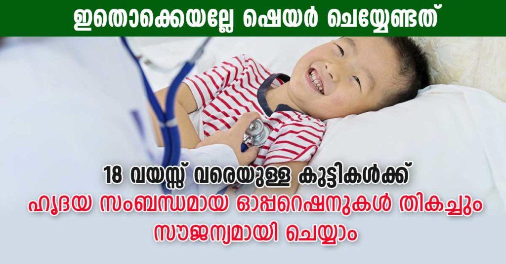How to apply Hridhay Scheme Kerala : Free Heart Surgery 2021