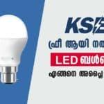 KSEB FREE LED Bulb Registration 2021
