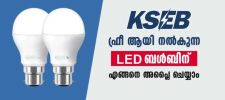 KSEB FREE LED Bulb Registration 2021
