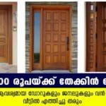 cheap price wooden door in kerala
