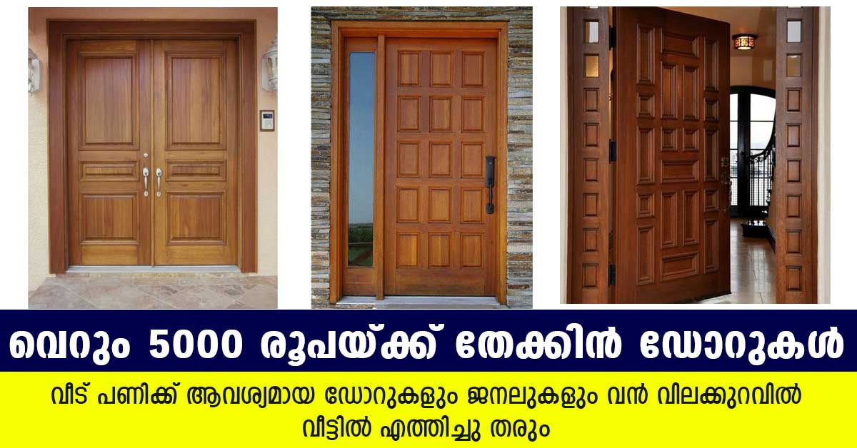 cheap price wooden door in kerala