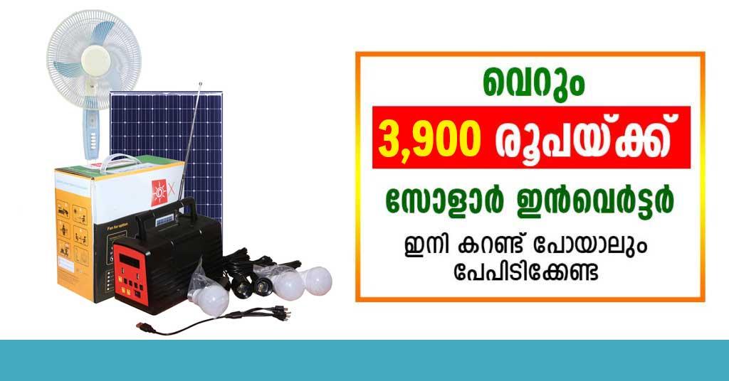 solar indoor lighting system low price in kerala