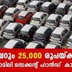 used car low price in kerala