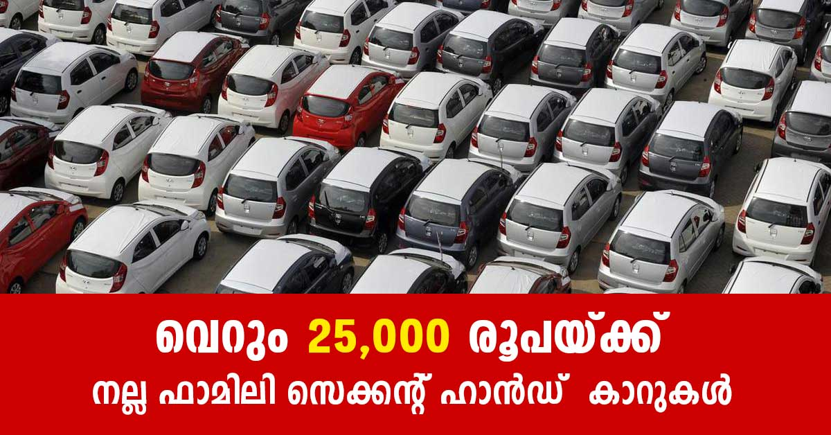 used car low price in kerala