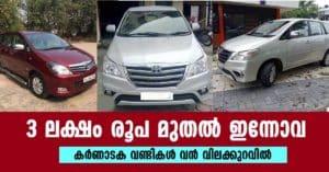 used innova low price in kerala