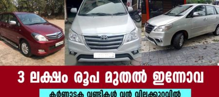used innova low price in kerala