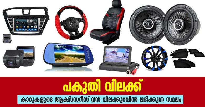 Car Accessories Bangalore JC Road Market-Best Quality Low price