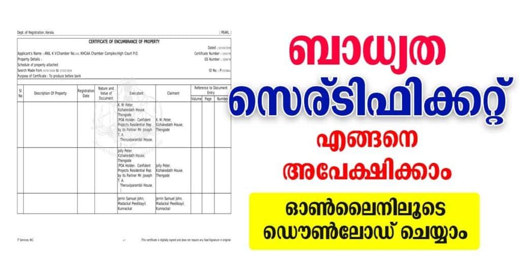 Encumbrance certificate in Kerala- How to apply online