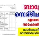 Encumbrance certificate in Kerala- How to apply online