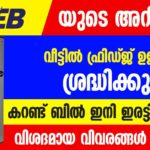 Energy Conservation – Kerala State Electricity Board Limited