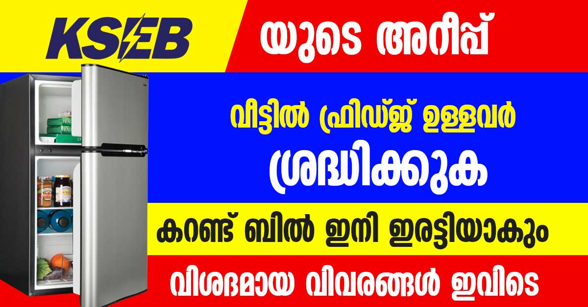 Energy Conservation - Kerala State Electricity Board Limited