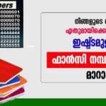 Fancy mobile no in Kerala low budget