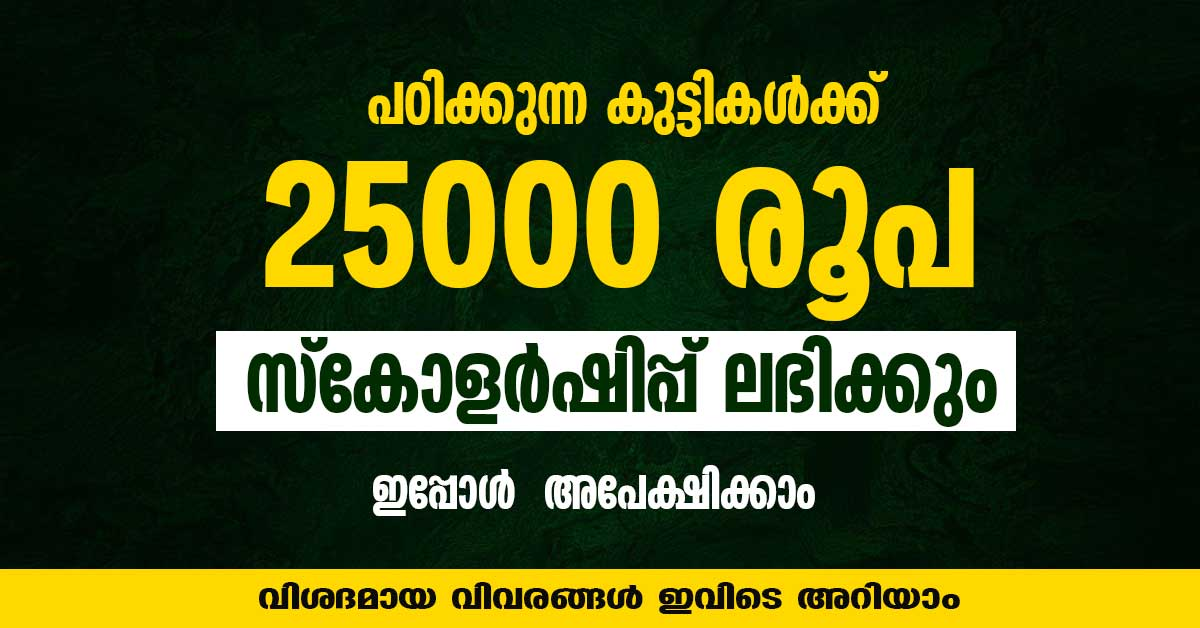 HDFC ECS Scholarship For 6 To Post Graduate Students-25000/- For Kerala Studetns