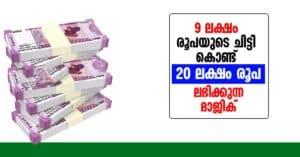 Home Loan Vs KSFE Chitty plans